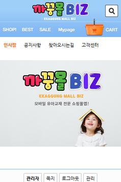 까꿍몰 BIZ-기업판촉 폐쇠몰 screenshot 1