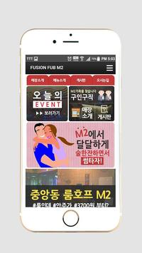 안산 룸술집 M2 poster