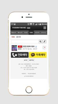 안산 룸술집 M2 screenshot 2