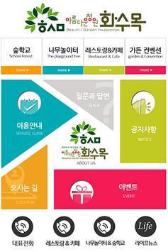 아름다운정원 화수목 poster