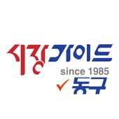 시장가이드 동구 icon