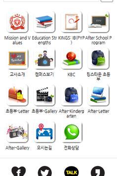 킹스타운영어어학원 강서 poster