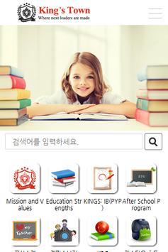 킹스타운영어어학원 강서 screenshot 1