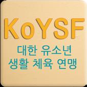 유소년 생활체육,대한유소년생활체육연맹 icon