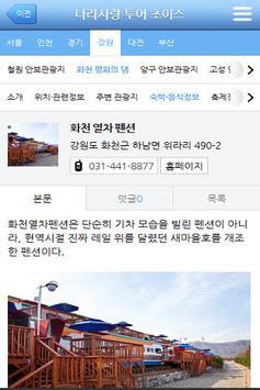 대한민국 안보 나들이 apk screenshot