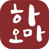 하오마평택대리점 icon