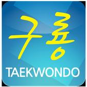 구룡태권도장 icon
