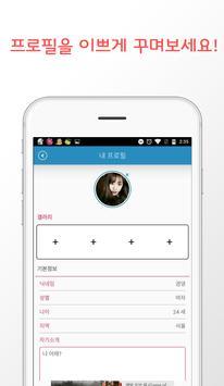 체리톡- 만남,랜덤채팅,소개팅,즐톡,미팅,채팅 screenshot 1