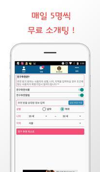 체리톡- 만남,랜덤채팅,소개팅,즐톡,미팅,채팅 screenshot 2