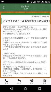 Cafe&Dining cocola screenshot 1