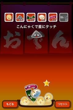 おでんタワー apk screenshot
