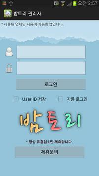 """밤문화 유흥 """"밤토리 관리자"""" 실시간 역경매,채팅 poster"""