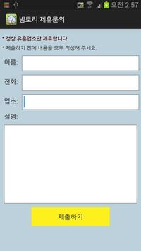 """밤문화 유흥 """"밤토리 관리자"""" 실시간 역경매,채팅 apk screenshot"""
