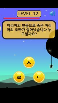 성경 초성 퀴즈 apk screenshot
