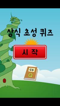 상식 초성 퀴즈 apk screenshot
