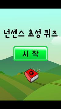 넌센스 초성 퀴즈 screenshot 4
