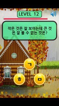 넌센스 초성 퀴즈 screenshot 6