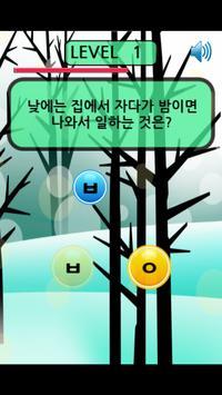 넌센스 초성 퀴즈 screenshot 9