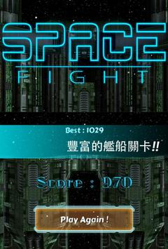 space_fight poster