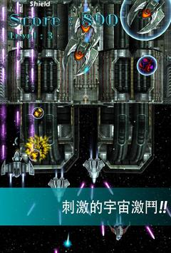 space_fight screenshot 2