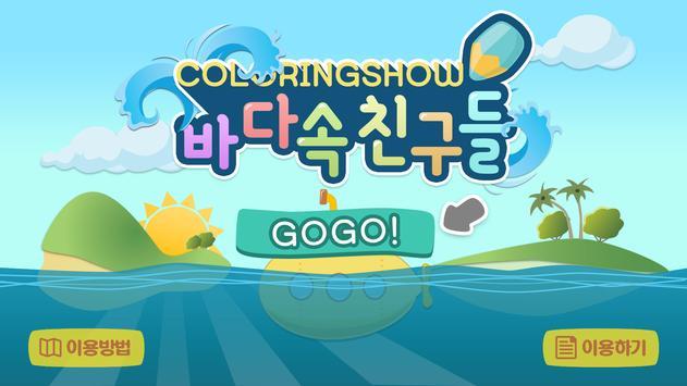 컬러링쇼 - 바다속 친구들 poster