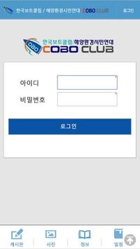 한국보트클럽 Cobo apk screenshot