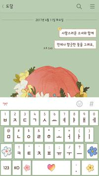 카카오톡 테마 - 꽃과 소녀 screenshot 3