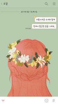 카카오톡 테마 - 꽃과 소녀 screenshot 2