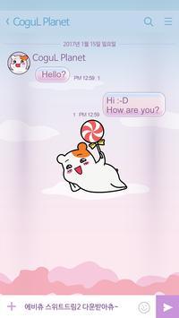 에비츄 카카오톡 테마 - Sweet Dream 2 스크린샷 1