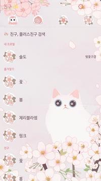 카카오톡 테마 - 보들캣 벚꽃구경 screenshot 1
