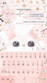 카카오톡 테마 - 보들캣 벚꽃구경 screenshot 3