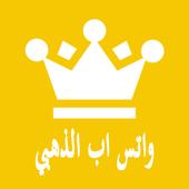 الواتس اب الذهبي icon