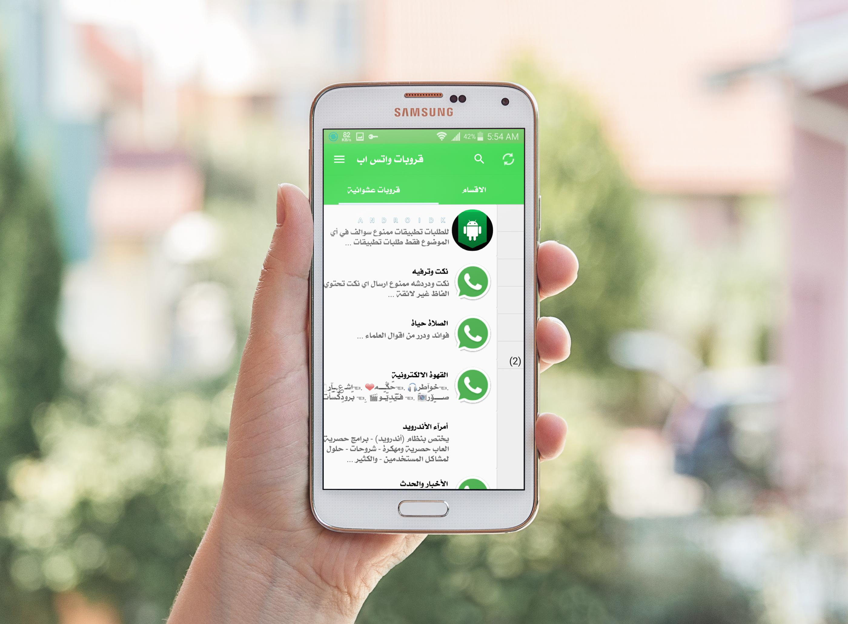 قروبات واتس اب للتعارف For Android Apk Download