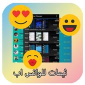 ثيمات للواتس اب 2017 icon