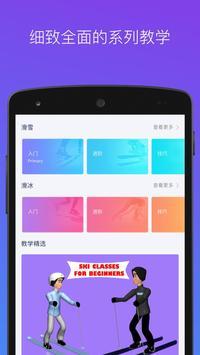 咕咚冰雪 apk screenshot