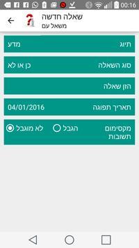 משאל עם screenshot 2