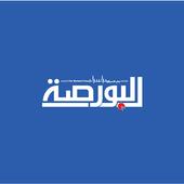 جريدة البورصة (النسخة الرسمية) icon