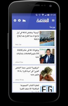جريدة البورصة (النسخة الرسمية) apk screenshot