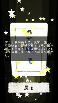 女子高生占い〜無料占いアプリ〜 apk screenshot