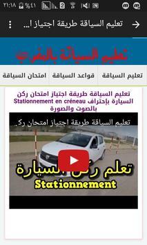 تعليم السياقة بالمغرب code route maroc 2017 screenshot 14