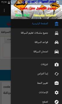 تعليم السياقة بالمغرب code route maroc 2017 apk screenshot