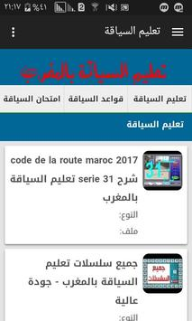 تعليم السياقة بالمغرب code route maroc 2017 screenshot 18