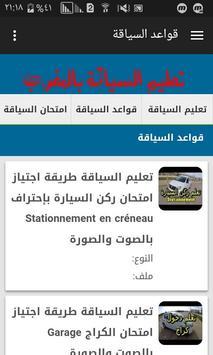 تعليم السياقة بالمغرب code route maroc 2017 screenshot 11