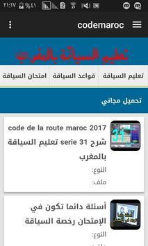 تعليم السياقة بالمغرب code route maroc 2017 screenshot 1