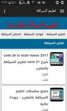 تعليم السياقة بالمغرب code route maroc 2017 screenshot 2