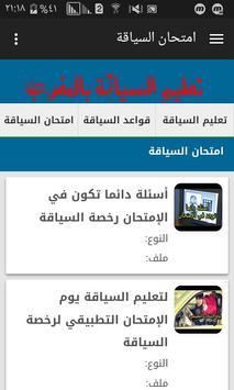 تعليم السياقة بالمغرب code route maroc 2017 screenshot 4