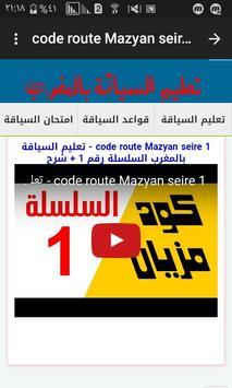 تعليم السياقة بالمغرب code route maroc 2017 screenshot 5
