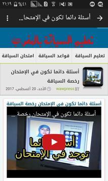 تعليم السياقة بالمغرب code route maroc 2017 screenshot 7