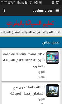 تعليم السياقة بالمغرب code route maroc 2017 screenshot 9
