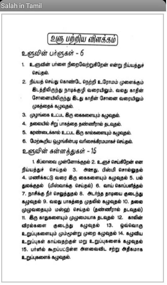 How To Pray (Tamil) for Android - APK Download